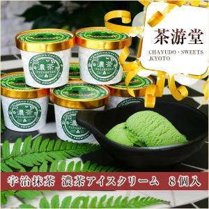 茶游堂 濃茶アイスクリーム 8個入