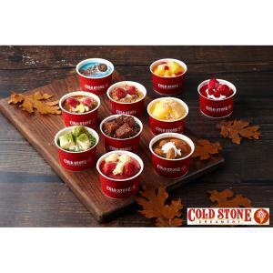 「コールド・ストーン・クリーマリー」 ミニカップセット 計10個 アイスクリーム 詰め合わせ お取り寄せ お土産 ギフト プレゼント 母の日 おすすめ|わが街とくさんネット