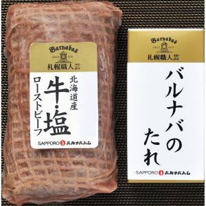 「札幌バルナバハム」 北海道産「牛・塩」鉄板焼きローストビーフ  お取り寄せ 御年賀 ギフト わが街とくさんネット
