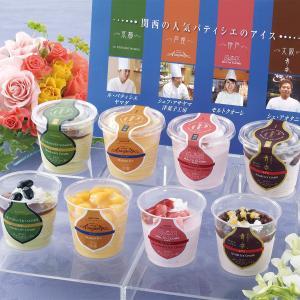 アイスクリーム 京都・神戸・大阪 人気パティシエのアイス A...