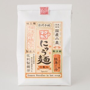 即席にゅうめん マグカップにゅう麺 2セット 奈良県 お取り寄せ お土産 ギフト プレゼント 特産品 名物商品 バレンタイン|wagamachi-tokusan