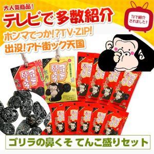 甘納豆 ゴリラの鼻くそ てんこ盛りセット 出雲市 お取り寄せ お土産 ギフト プレゼント 特産品 名物商品 父の日|wagamachi-tokusan