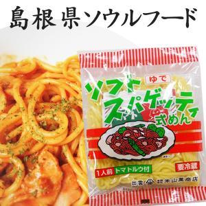 ソフト麺 ゆでソフトスパゲッティ式めん 15食入 トマトルウ付き 島根県民のソウルフード めざましテレビ お取り寄せ お土産 ギフト 特産品 名物商品 父の日|wagamachi-tokusan