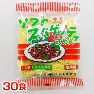 ソフト麺 ゆでソフトスパゲッティ式めん 30食入 トマトルウ付き 島根県民のソウルフード めざましテレビ お取り寄せ お土産 ギフト 特産品 名物商品 父の日|wagamachi-tokusan