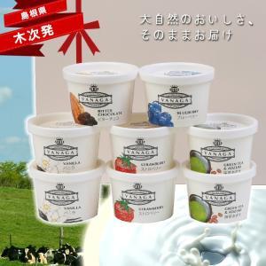 アイスクリーム 木次乳業 VANAGA アイス 8個入セット 島根県 お取り寄せ お土産 ギフト プレゼント 特産品 名物商品 母の日 おすすめ|わが街とくさんネット