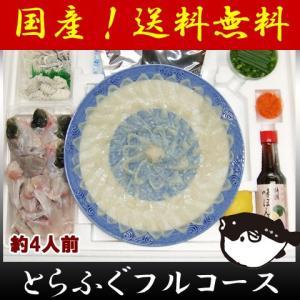 山口県 とらふぐフルコース尺セット 約4人前 お取り寄せ お土産 ギフト プレゼント 特産品 名物商品 父の日 wagamachi-tokusan