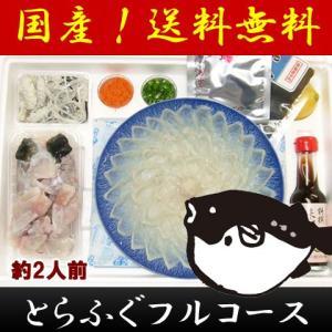 山口県 とらふぐフルコース八寸セット 約2人前 お取り寄せ お土産 ギフト プレゼント 特産品 名物商品 父の日 wagamachi-tokusan