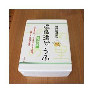 佐賀県 湯豆腐 嬉野温泉どうふ 3丁セット お取り寄せ お土産 ギフト ホワイトデー|wagamachi-tokusan|03