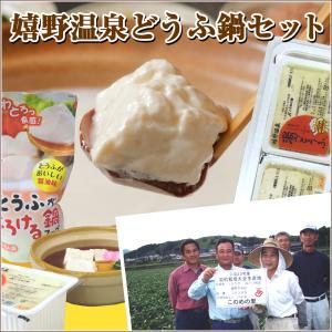 佐賀県 嬉野温泉どうふ ふわとろっ鍋セット 湯豆腐 お取り寄...
