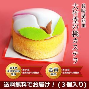 桃カステラ 3個入り 長崎 大竹堂 お取り寄せ お土産 ギフ...