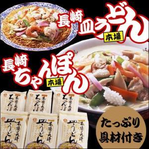 長崎ちゃんぽん 皿うどん セット 各3食入