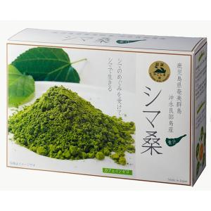 シマ桑青汁 鹿児島県産 プレゼント 特産品 名物商品 ホワイトデー おすすめ wagamachi-tokusan