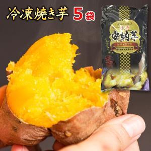 冷凍焼き芋 安納芋 中園ファーム 400g プチサイズ(2S...