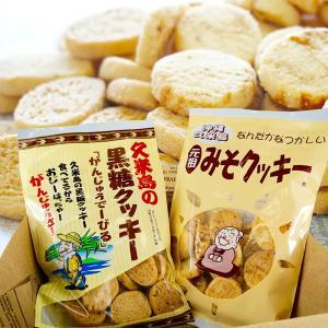 沖縄県 久米島 みそクッキー 黒糖クッキー 各75gセット ...