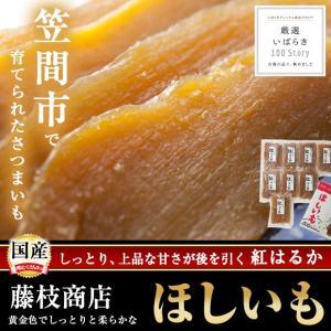 干し芋 300g×4袋入 茨城県笠間市産...