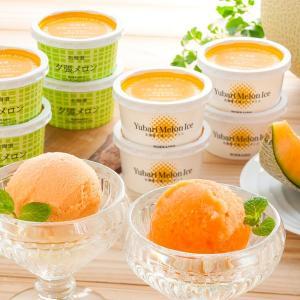 アイス アイスクリーム 北海道 夕張メロンアイス A-YBR 離島不可 スイーツ お取り寄せ お土産 ギフト プレゼント 特産品 名物商品 お中元 御中元|wagamachi-tokusan