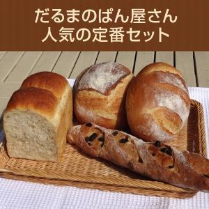 天然酵母パン人気4種セット 奈良県 お取り寄せ お土産 ギフト プレゼント 特産品 名物商品 父の日|wagamachi-tokusan