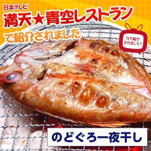 のどぐろ 一夜干し 香住屋 島根 プレゼント 特産品 名物商品 父の日|wagamachi-tokusan