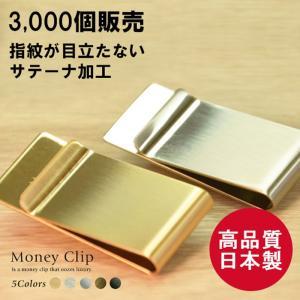 マネークリップ ブランド カード サテーナ 日本製 真鍮