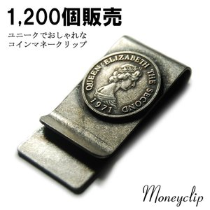 マネークリップ ブランド カード コイン エリザベス女王 アンティーク シルバー