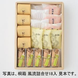 和菓子の木箱(桐箱)の詰合せ 風流 菓子 詰め合わせ18入 ...