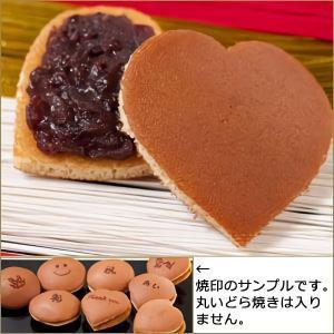 どらやきハートどら焼き10入// 焼き印選択可 //の贈り物ギフトお菓子プレゼント和菓子ギフト