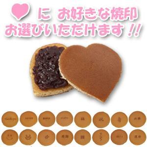 どらやきハートどら焼き8入 // 焼印選択可 //のプレゼント和菓子ギフト贈り物お菓子