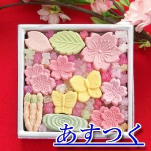 桜づくし  ひな祭りホワイトデーにも 春の干菓子 和菓子 お...
