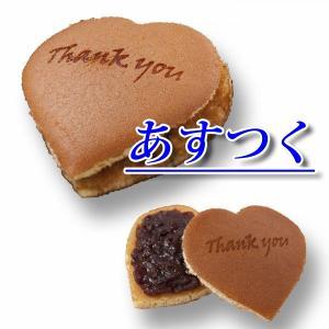 ホワイトデー どらやきハートどら焼き8入サービス箱Thank you焼印 贈り物ギフトとして和スイーツがおススメです。|wagashi-aono