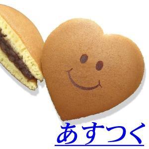 """ホワイトデー ハートどら焼き""""スマイル笑顔ニコちゃん""""和菓子プチギフト贈り物ギフトお菓子スイーツ"""