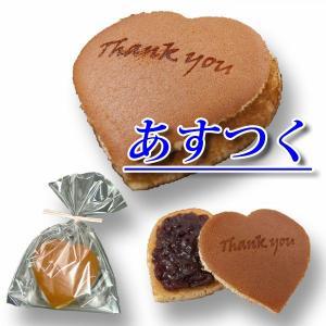 ホワイトデー和菓子お菓子ハートどら焼きThank you和スイーツ あんこ チョコ以外|wagashi-aono