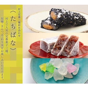 たちばな(1) [垣穂(黒胡麻)2/きんつば2/わり氷2]|wagashi-murakami