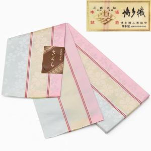 しっかりとした『小袋帯』で締めやすく緩みにくい、上質な半巾帯です。  博多の証紙は【金印】と最高ラン...