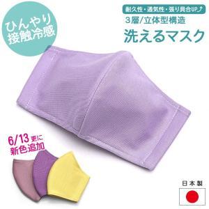 [日本製] ひんやり冷感 洗えるマスク 1P  全14色 3層構造 無地 カラー 布マスク 大人 年...