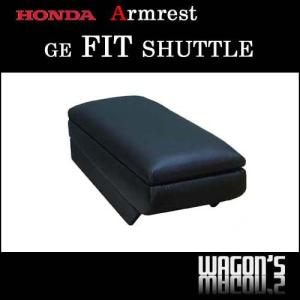 ホンダ GEフィットシャトル ハイブリッド専用アームレスト、タイプ1