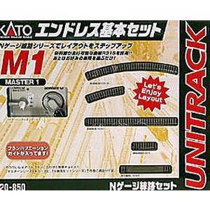 KATO 20-850 M1 エンドレス基本セット マスター1 (4949727514642)