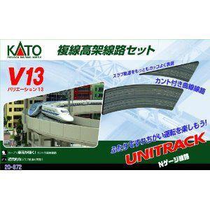 KATO 20-872 V13 複線高架線路セット (4949727517216)