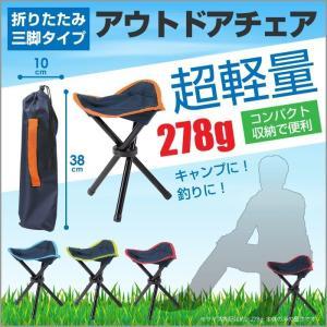アウトドア チェア 軽量 三脚 折りたたみ椅子 コンパクト 三脚チェア (色おまかせ) 収納バッグ付き 小型 軽い wagonsale-kanahashi