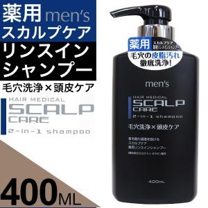 スカルプシャンプー メンズ 薬用 リンスイン シャンプー タイプ 400ml スカルプケア|wagonsale-kanahashi