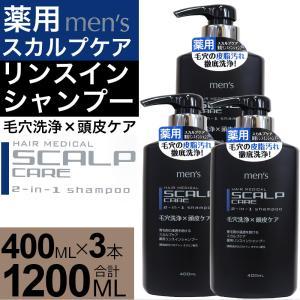 スカルプシャンプー メンズ 薬用 リンスイン シャンプー タイプ 400ml 3個セット スカルプケア|wagonsale-kanahashi