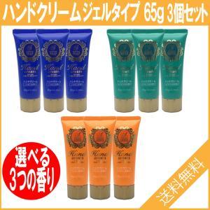 ハンドクリーム 香りのハンドクリーム ジェルタイプ 65g×3個 セット 選べる3種の香り ギフト 手荒れ プレゼント日本製 ヒアルロン酸配合 母の日 2021|wagonsale-kanahashi