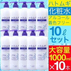化粧水 麗白 ハトムギ化粧水 1000ml×10本セット 大容量 全身 体用 顔用 お得 保湿 乾燥...