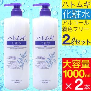 化粧水 麗白 ハトムギ化粧水 1000ml×2本セット 大容量 全身 体用 顔用 お得 保湿 乾燥肌...