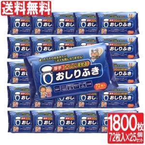 おしりふき トイレに流せる 厚手 大人用 1800枚 (72枚入り 25セット) ヒアルロン酸配合 弱酸性 ノンアルコール 無香料 日本製 送料無料|wagonsale-kanahashi