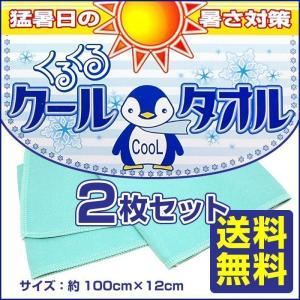 冷却 タオル グッズ ネッククーラー クールタオル くるくる クールスポーツタオル 2枚セット 12cm×100cm くり返し使える メール便 送料無料 ゆうパケット|wagonsale-kanahashi