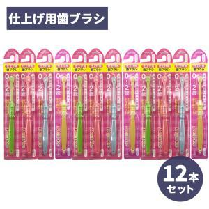歯ブラシ Dr.デンリスト 仕上げ みがき専用 子ども用 やわらかめ×12本セット|wagonsale-kanahashi