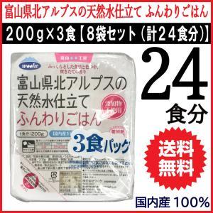 米 レトルト ふんわりごはん国内産米 100% 富山県北アルプス 天然水仕立て レトルトご飯 200g 24食分 レトルト食品|wagonsale-kanahashi