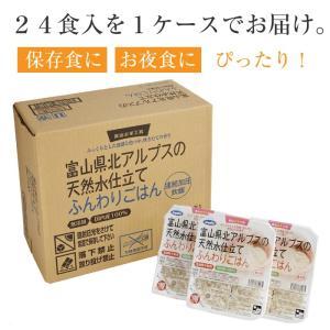富山県北アルプスの天然水仕立て ふんわりごはん国内産米 100% 200g×24食分   レトルトごはん レトルト食品 wagonsale-kanahashi 02