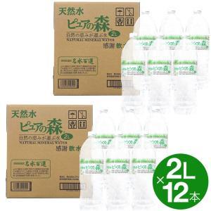 水 2L 12本セット 国産 天然水 KACHIMIZU 四...