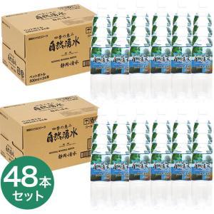 水 500ml 48本 国産 天然水 KACHIMIZU 四...